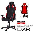 人気商品!レーシングバケットシートデザイン デラックスレーサーチェア DXJ (BKN/RDN) 2色対応【smtb-k】【w4】
