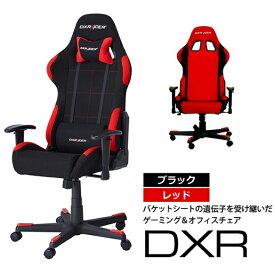 レーシングバケットシートデザイン デラックスレーサーチェア DXR (BKN/RDN) 2色対応 DXRACER ゲーミングチェア