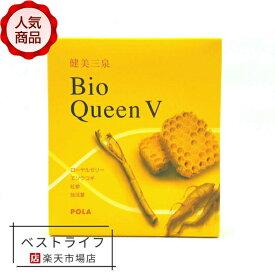 POLA ポーラ 健美三泉 ビオクイーン V Bio Queen V (POLA-0346) 本体 60粒 ☆3万円(税抜)以上ご購入で全国送料無料☆ JAN4953923303467