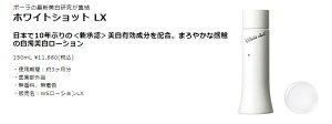 POLAポーラホワイトショットLX(POLA-0407)WHITESHOTLX美白ローション化粧水☆3万円(税抜)以上ご購入で全国送料無料☆JAN4953923304075あす楽対応
