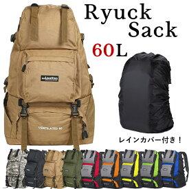 リュックサック バックパック ザック 黒 トレッキング 大容量 リュック メンズ レディース 登山 防災 60L レインカバー付き 送料無料
