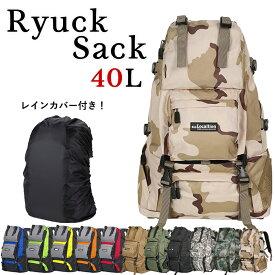 リュックサック バックパック ザック 黒 トレッキング 大容量 リュック メンズ レディース 登山 防災 40L レインカバー付き 送料無料