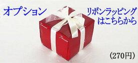 バカラ 赤い包装紙 リボンラッピング