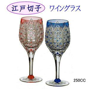 カガミ 江戸切子 ギフト ペアワイングラス 【還暦祝い プレゼント】 木箱入 送料無料