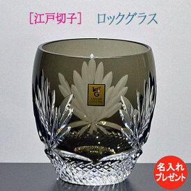カガミクリスタル ロックグラス 江戸切子 ロックグラス 【傘寿祝 プレゼント】 月下美人 木箱入り 名入れ