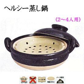 NHKあさイチで紹介 【伊賀土鍋】ヘルシー蒸し鍋 2〜4人用 すのこを外して普通の土鍋 レシピ付 送料無料(ページ下方をご覧下さい)