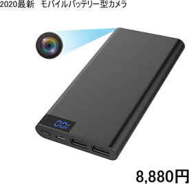 【送料無料・税込み】最新 2020 H11 楽天ランキング 1位 H10 の後継 10000mAh モバイルバッテリー型カメラ wi-fi ネットワーク 高画質 4K フルハイビジョン 720P 録画 録音 i-phone android 長時間 証拠 記録 スパイ spy 隠し カメラ 防犯カメラ 小型カメラ