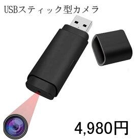 【送料無料・税込み】最新 超小型 USB スティック 型 カメラ TBUSB-1080 200万画素 動画 写真 録音 バッテリー 内臓 マイクロSDカード 32GB まで対応 小型 防犯 簡単 操作 スパイ 隠し 売れてる 人気 ランキング
