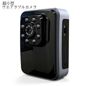 【送料無料・税込み】正規品 R3 1080P スパイ ミニ カメラ 防犯 超 小型 mini アクション トイ クリップ ドライブレコーダー ウエアラブル 自転車 ドローン 赤外線 動体 検知 スパイ 隠し 防犯カメラ 小型カメラ web ウエブ ウェブ webカメラ ウエブカメラ テレワーク skype