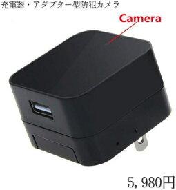 【送料無料・税込み】最新 電源 USB アダプター 型 防犯 カメラ 1080P 200万画素 TB-21 wi-fi ネットワーク マイクロSD カード 録画 コンセント スパイ 隠し 隠しカメラ スパイカメラ 防犯カメラ 小型カメラ