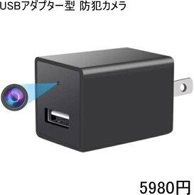 【送料無料・税込み】最新 2020 TB-LOOK 電源 USB アダプター 型 防犯 カメラ 1080P 200万画素 wi-fi ネットワーク マイクロSD カード 録画 コンセント スパイ 隠し 隠しカメラ スパイカメラ 防犯カメラ 小型カメラ 売れてる 人気 ランキング