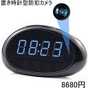 【送料無料・税込み】最新 TB-B1080 置時計 型 おしゃれ 可愛い 防犯カメラ wi-fi 防犯 カメラ 1080P 200万画素 超ワ…