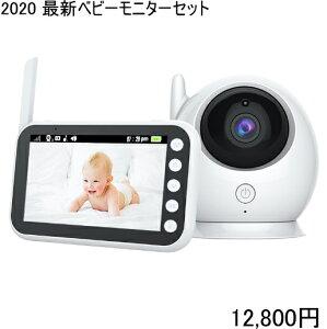 送料無料 税込み 2021 最新 ワイヤレス ベビーモニター 可愛い 丸型 リモート ベビー モニター ベビーカメラ 赤ちゃん モニタリング セット 相互 音声 ナイトビジョンカメラ 大型 液晶 回線不