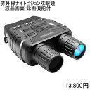 【送料・税込み】最新 TB-NV80 960P 高画質 バージョン 赤外線 ナイトビジョン 双眼鏡 スコープ binoculars 液晶 画面…