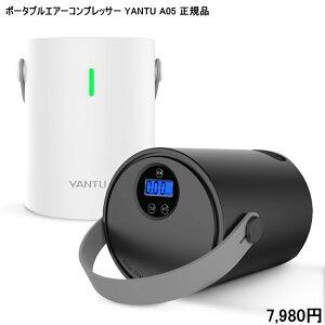 【送料無料・税込み】 エアーコンプレッサー ミニ 小型 最新 YANTU A05 正規品 小型コンプレッサー コードレス ポータブル ミニコンプレッサー エアポンプ コンプレッサー おしゃれ 空気 入れ