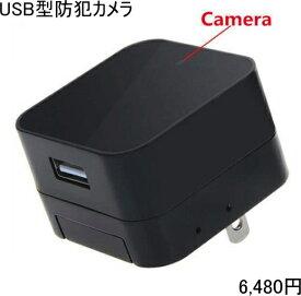 【送料無料・税込み】最新 TB-21 v2.0 1080P 電源 USB アダプター 型 防犯 カメラ 防犯カメラ スマホ 遠隔操作 ネットワークカメラ 監視カメラ wi-fi マイクロSD 録画 コンセント DV セクハラ パワハラ 証拠 隠しカメラ スパイカメラ 防犯カメラ 小型カメラ
