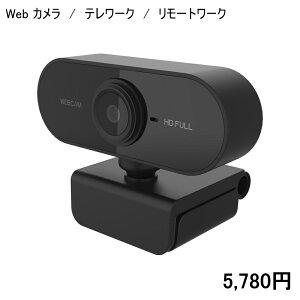 【送料無料・税込み】最新 web カメラ ウェブ カメラ テレワーク リモートワーク マイク 内蔵 テレ リモート ウエブ webcamera ウェブカメラ skype スカイプ 高画質 音音質 人気 ランキング 売れて