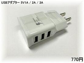 【送料無料・税込み】USB アダプター 5V 1A 2A 3A 出力 コンセント 充電 器 5v1a 5v2a 5v3a adapter outlet plug 3 ポート i-phone android スマホ 急速 安い 売れてる 人気 ランキング おすすめ