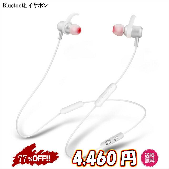 【送料無料・税込み】最新 Bluetooth イヤホン TB-AKone v2.0 黒 白 高音質 マグネット ヘッド 重低音 お洒落