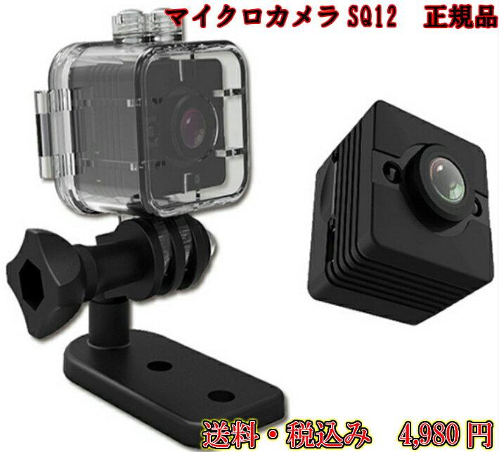 【送料無料・税込み】SQ-12HD 正規品 本物 1080P 超小型 ミニ mini スパイ spy アクション トイ ドライブレコーダー ウエアラブル ドローン 赤外線 動体検知 小型 カメラ 動画 高画質 防犯 隠し 隠しカメラ スパイカメラ