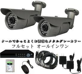 【送料無料・税込み】SONY cmosセンサー AHD 200万画素 防犯カメラ フルセット 2台 カメラ 録画機 DVR 2TB 電源 ケーブル 防犯 監視 P2P 安心 見守り 防水 遠隔 閲覧 スマホ 高性能
