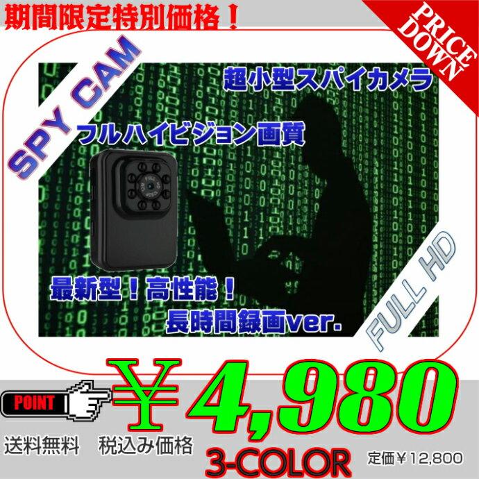 【送料無料・税込み】最新 NEW R3-HDVD1080 1080P スパイ ミニ カメラ 防犯 超 小型 mini アクション トイ クリップ ドライブレコーダー ウエアラブル 自転車 ドローン 赤外線 動体 検知 R3