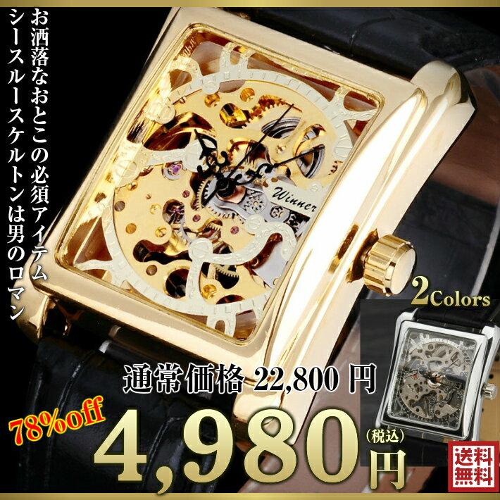 【送料無料・税込み】メンズ スケルトン シースルー アナログ お洒落 腕時計 WINNER ビジネス かっこいい watch
