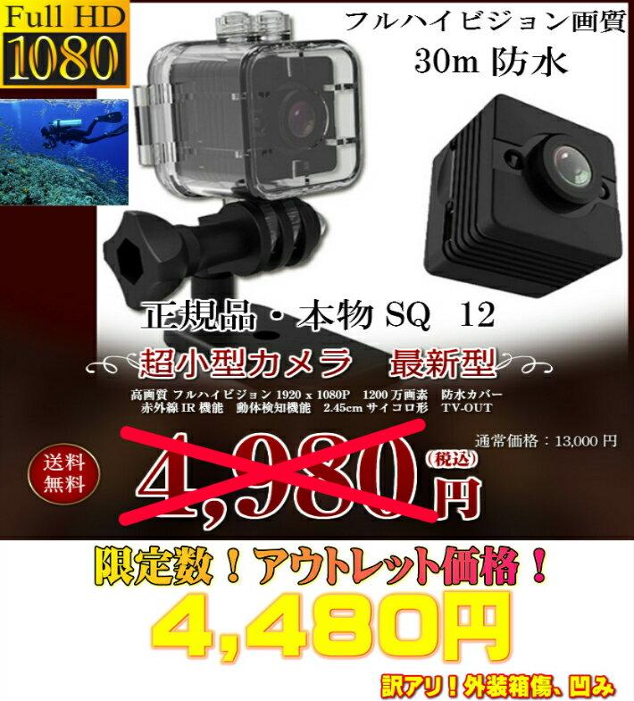 【送料無料・税込み】【アウトレット品】箱に傷凹みあり!SQシリーズ最新 SQ-12HD 1080P 超小型 ミニ mini スパイ spy アクション トイ ドライブレコーダー ウエアラブル ドローン 赤外線 動体検知 小型 カメラ 動画 高画質 防犯