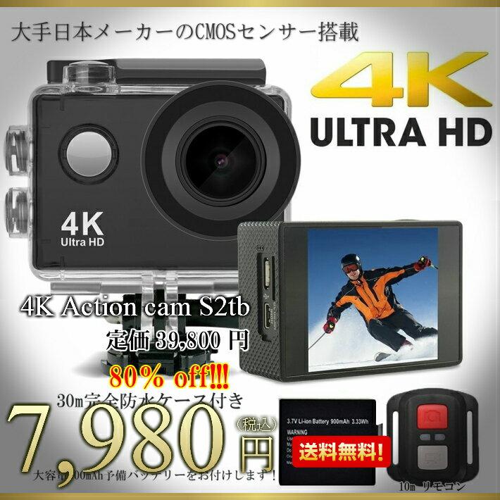 【送料無料・税込み】最新 4K ウエアラブル カメラ S2tb アクション Wi-Fi 全部 入り オールインワン セット 高画質 動画 撮影 写真 タイムラプス ドローン spy camera アプリ 証拠 録音