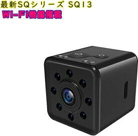 【送料無料・税込み】最新SQシリーズ 正規品 SQ13 ver2.1 防水 wi-fi 200万画素 12万画素 ウエアラブル マイクロ カメラ 小型 防犯 スポーツ 赤外線 スパイ 隠し 隠しカメラ スパイカメラ