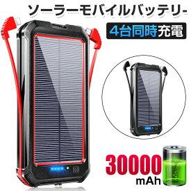 【P10倍】 ソーラーモバイルバッテリー 30000mAh 大容量 ソーラー充電器 ソーラーチャージャー ケーブル内蔵 4台同時充電 2.1A 急速充電 4台同時充電 iPhone/iPad/Android各種他対応
