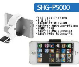 スマホホルダー 車載ホルダー スタンド エアコン スマホホルダー iPhone8/iPhoneX/GALAXY/Nexus7対応!各社スマートフォン用 Xperia Z/AX/GX、AQUOSなどに!エアコン吹き出し口に差し込むだけですから取り付けが簡単!newyear_d19