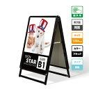 【送料無料】グリップA型看板 黒 B1 両面 ロウー W774mmxH1225mm (立て看板 / スタンド看板 / A看板 / 店舗用看板 / …