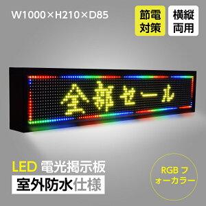 【送料無料】LED電光掲示板横縦両用 室外防水仕様 LED看板、LED看板広告、LEDボード、広告サイン(RGBフォーカラー)W1000mm×H210mm×D85mm ledbox-210-rgb