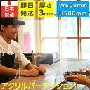 あす楽 W500×H500mm アクリルパーテーション 日本製造 最安値挑戦 板厚3mm 透明 アクリル板 パーテーション パネル …