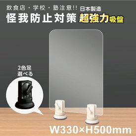 あす楽 [大幅値下げ][日本製]吸盤タイプ 透明 アクリルパーテーション W330×H500mm 吸盤脚式 デスクトップパネル アクリル板 ウイルス対策 仕切り板 衝立 飲食店 オフィス 学校 病院 薬局 組立式 [受注生産、返品交換不可] qap-3350