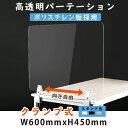 [送料無料]クランプ式 W600xH450mm 透明パーテーション 軽くて丈夫なPS(ポリスチレン)板 衝突防止 受付 仕切り板 …