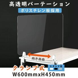 [送料無料]クランプ式 W600xH450mm 透明パーテーション 軽くて丈夫なPS(ポリスチレン)板 衝突防止 受付 仕切り板 衝立 ソーシャルディスタンス 学校 病院 薬局 クリニック 銀行 lps-p6045