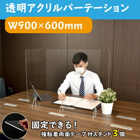 [あす楽]高透明度アクリルパーテーション W900*H600mm 角丸加工 日本製造 組立簡単 飲食店 オフィス 学校 病院用 [受注生産、返品交換不可](jap-r9060)