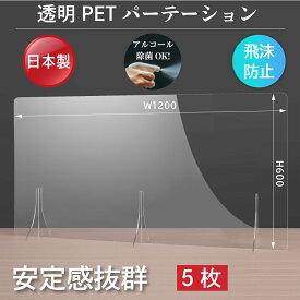 [あす楽][5枚セット][日本製] 透明 PET パーテーション W1200×H600mm 特大足付き アクリル板に比べ4〜5倍の強度があるPET樹脂製 衝突防止 飛沫防止 透明 デスク用仕切り板 ウイルス対策 衝立 飲食店 オフィス 学校 病院 薬局 角丸加工 fpet-12060-5set