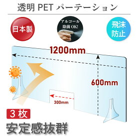 [あす楽][3枚セット][日本製] 透明 PET パーテーション W1200×H600mm [W300mm商品受け渡し窓あり] 特大足付き アクリル板に比べ4〜5倍の強度があるPET樹脂製 衝突防止 飛沫防止 透明 衝立 飲食店 オフィス 学校 病院 薬局 角丸加工 fpet-12060-m30-3set