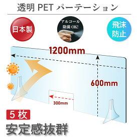 [あす楽][5枚セット][日本製] 透明 PET パーテーション W1200×H600mm [W300mm商品受け渡し窓あり] 特大足付き アクリル板に比べ4〜5倍の強度があるPET樹脂製 衝突防止 飛沫防止 透明 衝立 飲食店 オフィス 学校 病院 薬局 角丸加工 fpet-12060-m30-5set