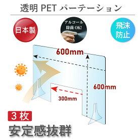[あす楽][3枚セット][日本製] 透明 PET パーテーション W600×H600mm [W300mm商品受け渡し窓あり] 特大足付き アクリル板に比べ4〜5倍の強度があるPET樹脂製 衝突防止 飛沫防止 透明 衝立 飲食店 オフィス 学校 病院 薬局 角丸加工 fpet-6060-m30-3set