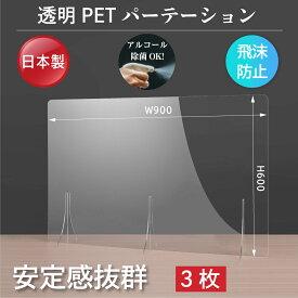 [あす楽][3枚セット][日本製] 透明 PET パーテーション W900×H600mm 特大足付き アクリル板に比べ4〜5倍の強度があるPET樹脂製 衝突防止 飛沫防止 透明 デスク用仕切り板 ウイルス対策 衝立 飲食店 オフィス 学校 病院 薬局 角丸加工 fpet-9060-3set