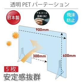 [あす楽][5枚セット][日本製] 透明 PET パーテーション W900×H600mm [W300mm商品受け渡し窓あり] 特大足付き アクリル板に比べ4〜5倍の強度があるPET樹脂製 衝突防止 飛沫防止 透明 衝立 飲食店 オフィス 学校 病院 薬局 角丸加工 fpet-9060-m30-5set