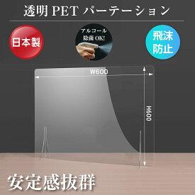 [日本製] 透明 PET パーテーション W600×H600mm 特大足付き アクリル板に比べ4〜5倍の強度があるPET樹脂製 衝突防止 飛沫防止 透明 デスク用仕切り板 ウイルス対策 衝立 飲食店 オフィス 学校 病院 薬局 角丸加工 fpet-6060