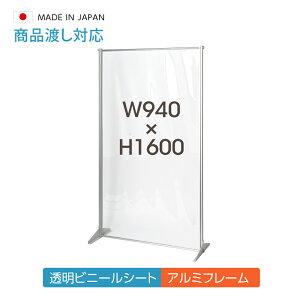 [送料無料][日本製] 透明 ビニールスタンド ビニールカーテン 約W940mm×H1600mm アルミフレーム スクリーン 飛沫防止シート 間仕切り 衝立 オフィス 会社 薬局 クリニック レジカウンター 受付