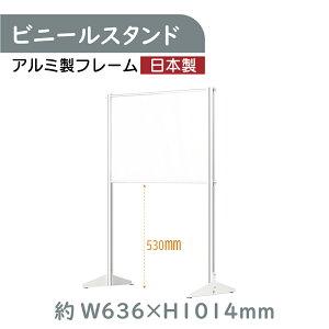 [日本製] 透明 ビニールスタンド 約W636mm×H1014mm ビニールカーテン アルミフレーム 荷物受け渡し可能 スクリーン 飛沫防止シート 間仕切り 衝立 卓上パネル オフィス 会社 薬局 クリニック レ