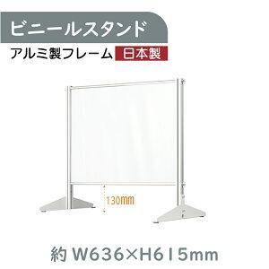 [日本製] 透明 ビニールスタンド 約W636mm×H615mm ビニールカーテン アルミフレーム 荷物受け渡し可能 スクリーン 飛沫防止シート 間仕切り 衝立 卓上パネル オフィス 会社 薬局 クリニック レ