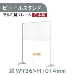 [日本製] 透明 ビニールスタンド 約W936mm×H1014mm ビニールカーテン アルミフレーム 荷物受け渡し可能 スクリーン 飛沫防止シート 間仕切り 衝立 卓上パネル オフィス 会社 薬局 クリニック レ